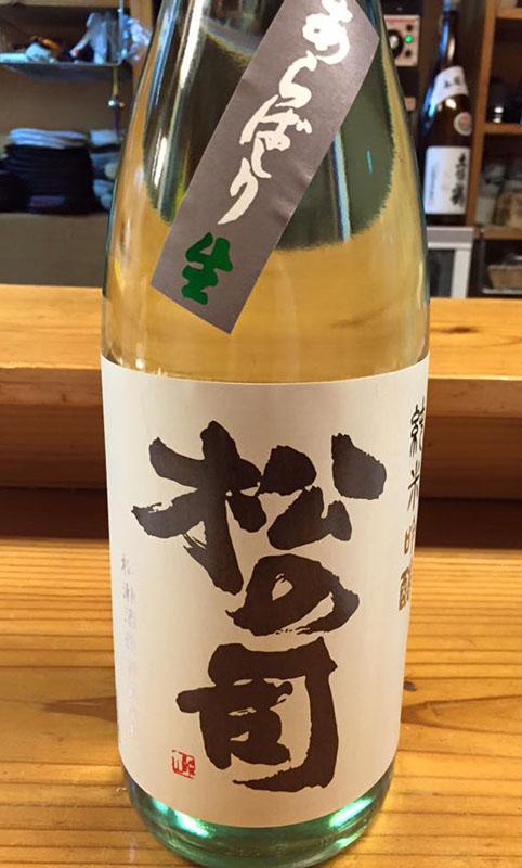 純米吟醸 松の司