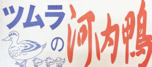 河内鴨ロゴ